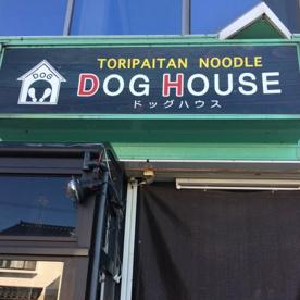 DOG HOUSE(ドッグハウス)の画像1