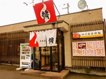 麺飯屋醤の画像1