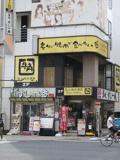 牛角浅草国際通り店