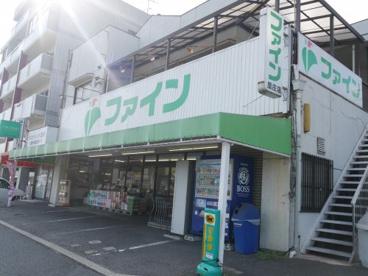 ファイン里庄店の画像1