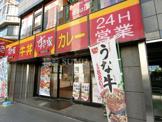 すき家 横浜北幸店