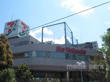 イトーヨーカドー 溝ノ口店の画像1