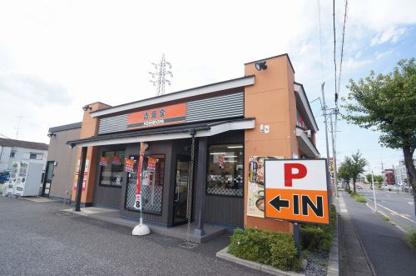吉野家 戸田新曽店の画像1