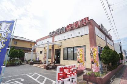 安楽亭戸田氷川町店の画像1