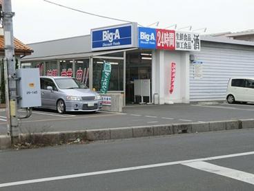 ビッグ・エー弥十郎店の画像1