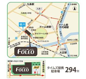 フォレオ大阪ドームシティの画像3