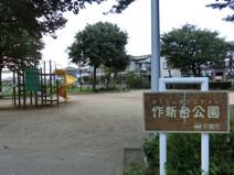 作新台公園