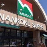 ナンコクスーパーハイパー大津店