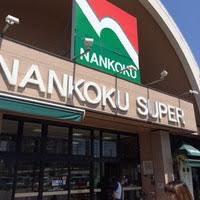 ナンコクスーパーハイパー大津店の画像1