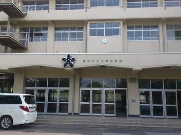 高知市立大津中学校の画像1