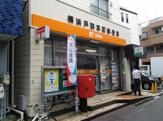 横浜戸部本町郵便局