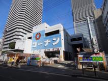 ホームセンターコーナン 弁天町店