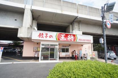 餃子の王将 戸田公園五差路店の画像1
