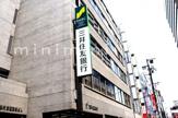 三井住友銀行 京阪京橋支店