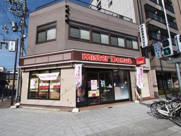 ミスタードーナツ みなと夕凪店の画像1
