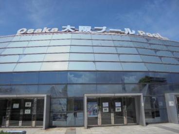 大阪プールの画像1