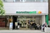 マルエツ プチ 一番町店