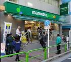 マルエツ プチ 神田神保町二丁目店