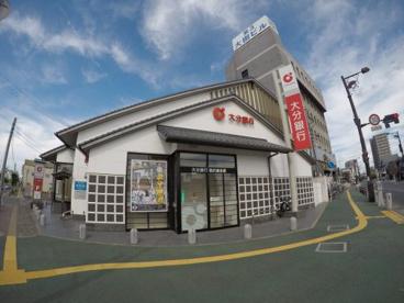 (株)大分銀行 福沢通支店の画像1