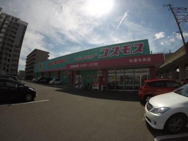コスモス中津中央店の画像1