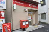 神奈川菊名郵便局