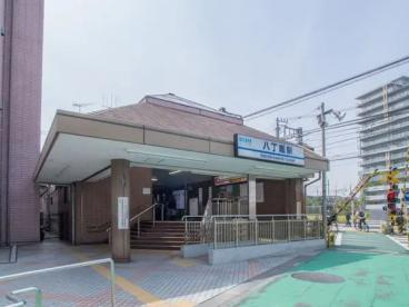 八丁畷駅の画像1