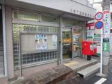 川崎下沼部郵便局