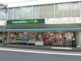 マルエツ プチ 水道小桜店