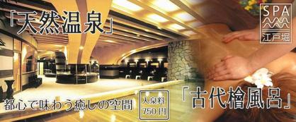 SPA江戸堀の画像1