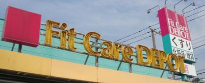 FitCareDEPOT サファーレ中川店の画像1
