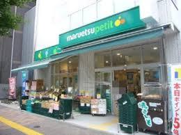 マルエツ プチ 花川戸二丁目店の画像