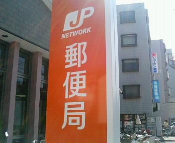 岡山大元郵便局の画像