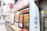 和楽 丼丸 稲田堤店
