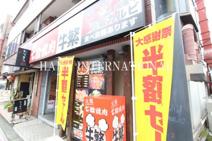 牛繁 ぎゅうしげ 稲田堤店