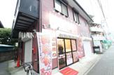 和楽 丼丸(4号店)中野島店