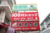 養老乃瀧 中野島店