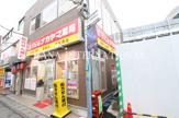 クスリのナカヤマ薬局登戸駅前店