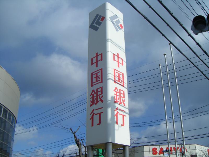 中国銀行 岡南支店の画像