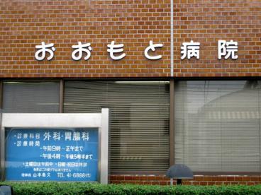 おおもと病院の画像1