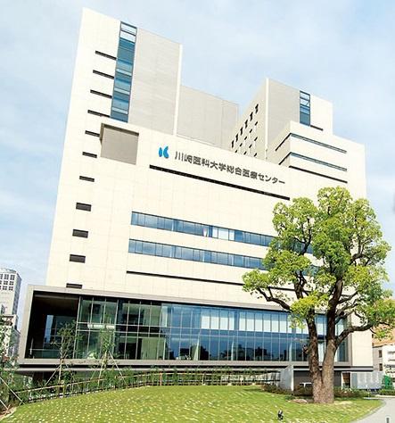 川崎医科大学総合医療センターの画像