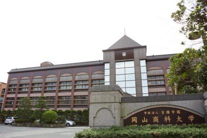 岡山商科大学の画像1