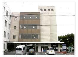 佐藤病院の画像