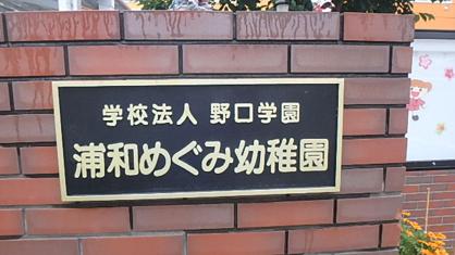 浦和めぐみ幼稚園の画像1