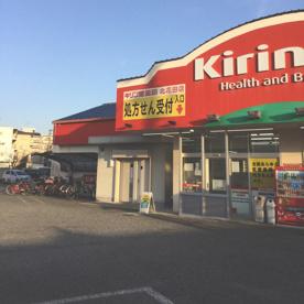 キリン堂北花田店の画像1