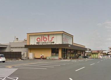 アルビス 奥田店の画像1