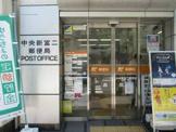 中央新富二郵便局