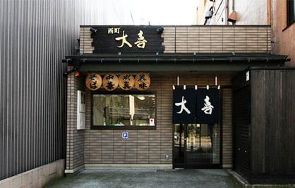 西町大喜富山駅前店の画像1