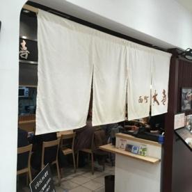 西町大喜 とやマルシェ店の画像1