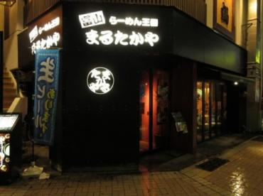 まるたかや 富山駅前店の画像1