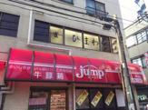 肉のジャンプ 桜台店